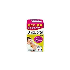 【第3類医薬品】ナボリンS 40錠 ※セルフメディケーション税制対象商品