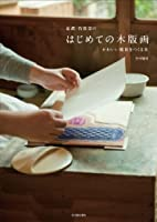 京都・竹笹堂のはじめての木版画 かわいい雑貨をつくる本