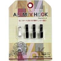 〔5パックセット〕壁掛けフック アルミVフック (1パック3個入り) Uピンタイプ 黒 シロクマ 日本製[通販用梱包品]