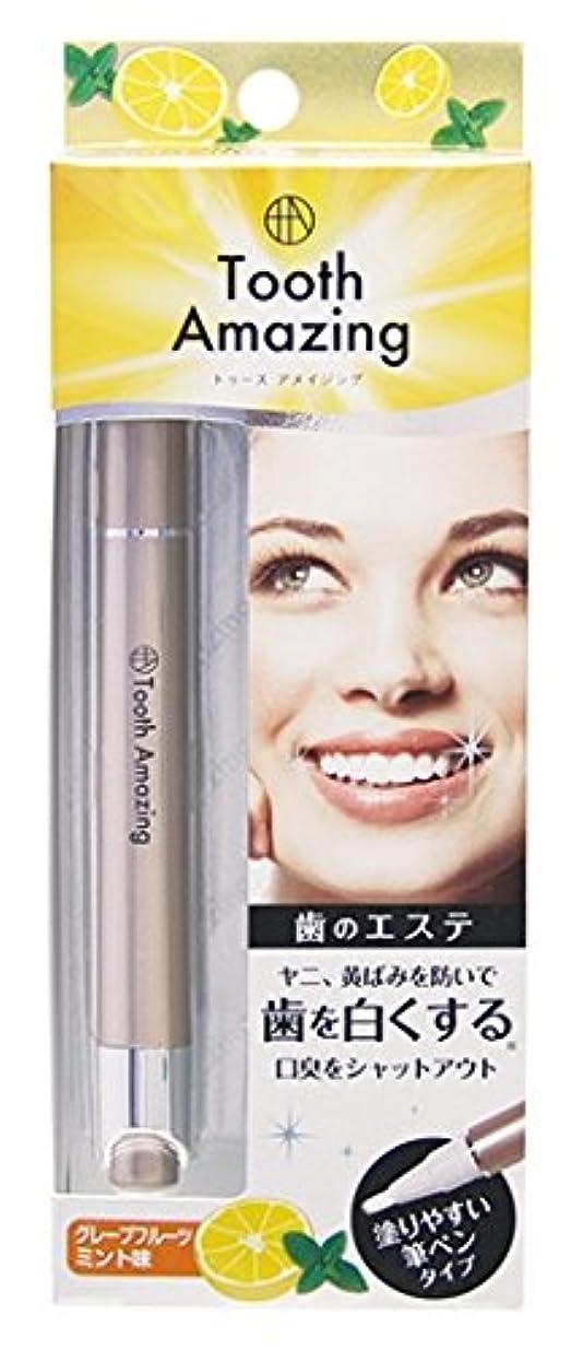 トランクできる一緒に歯のホワイトニング トゥースアメイジング グレープフルーツミント味 3個セット 歯のエステ 歯のクリーニング 塗る?すすぐの簡単ステップで白い歯?口臭予防にも