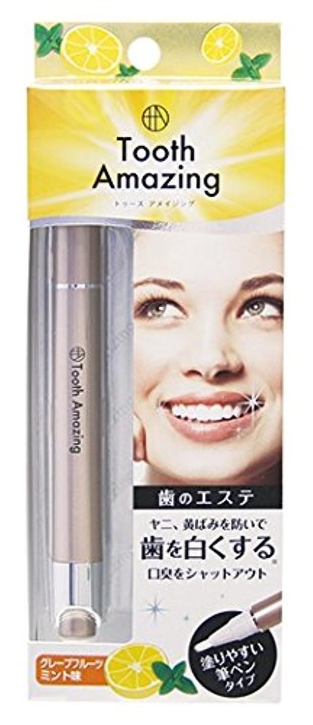 歯のホワイトニング トゥースアメイジング グレープフルーツミント味 3個セット 歯のエステ 歯のクリーニング 塗る?すすぐの簡単ステップで白い歯?口臭予防にも