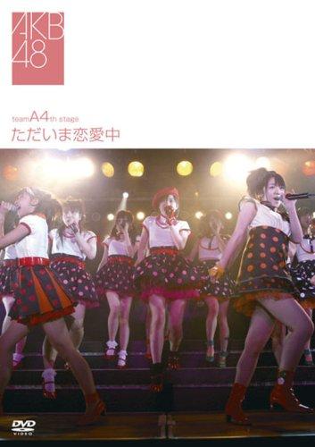 チームA 4th Stage~ただいま恋愛中~ [DVD]