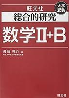 総合的研究 数学II+B (高校総合的研究)
