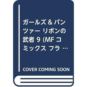 ガールズ&パンツァー リボンの武者 9 (MFコミックス フラッパーシリーズ)