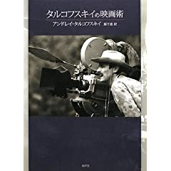 アンドレイ・タルコフスキー著『タルコフスキイの映画術』のAmazonの商品頁を開く