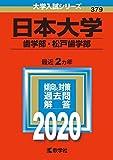 日本大学(歯学部・松戸歯学部) (2020年版大学入試シリーズ) 画像