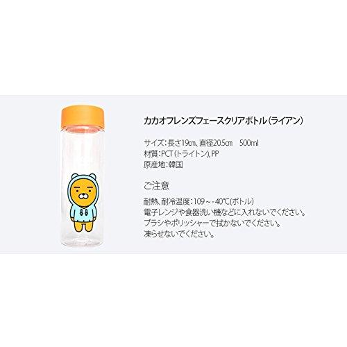 【KAKAO FRIENDS】カカオフレンズ「ライアン」フェースクリアボトル/「RYAN」Face clear bottle/500ml・トライトン [並行輸入品]