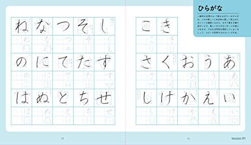 歌謡曲でペン字練習帳