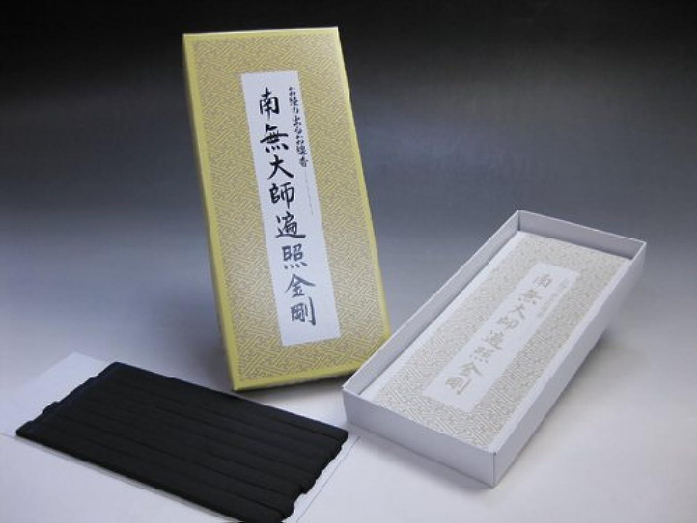 くちばしうまくやる()慣れている日本香堂のお線香 経文香 南無大師遍照金剛