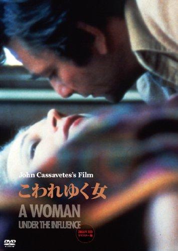 こわれゆく女 <2014年HDリマスター版> 【DVD】の詳細を見る