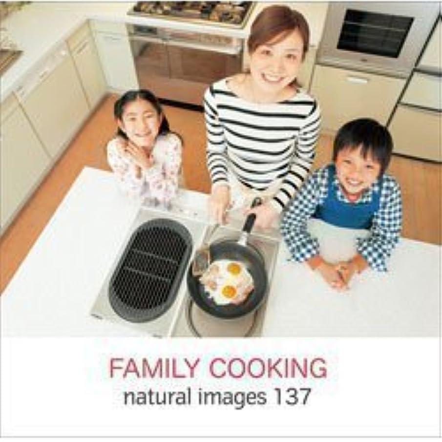 コンチネンタル全員自我naturalimages Vol.137 FAMILY COOKING