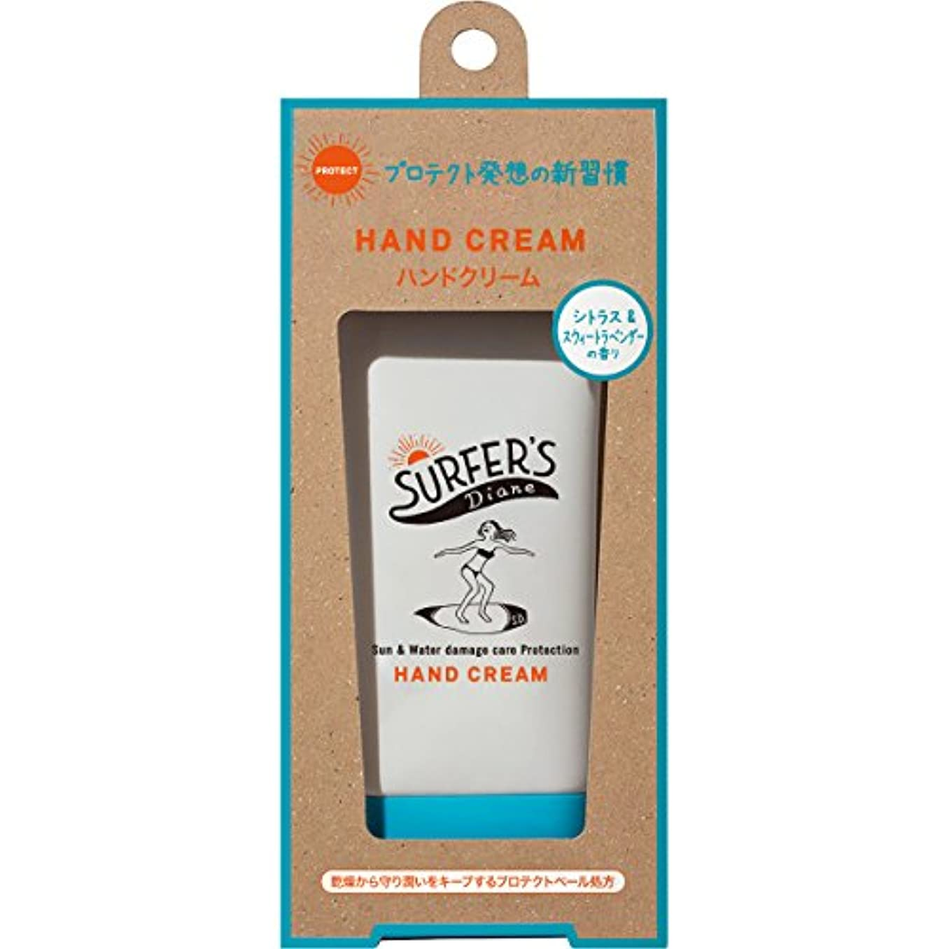 溶接イソギンチャク無効サーファーズダイアン プロテクト ハンドクリーム シトラス&スウィートラベンダーの香り 50g