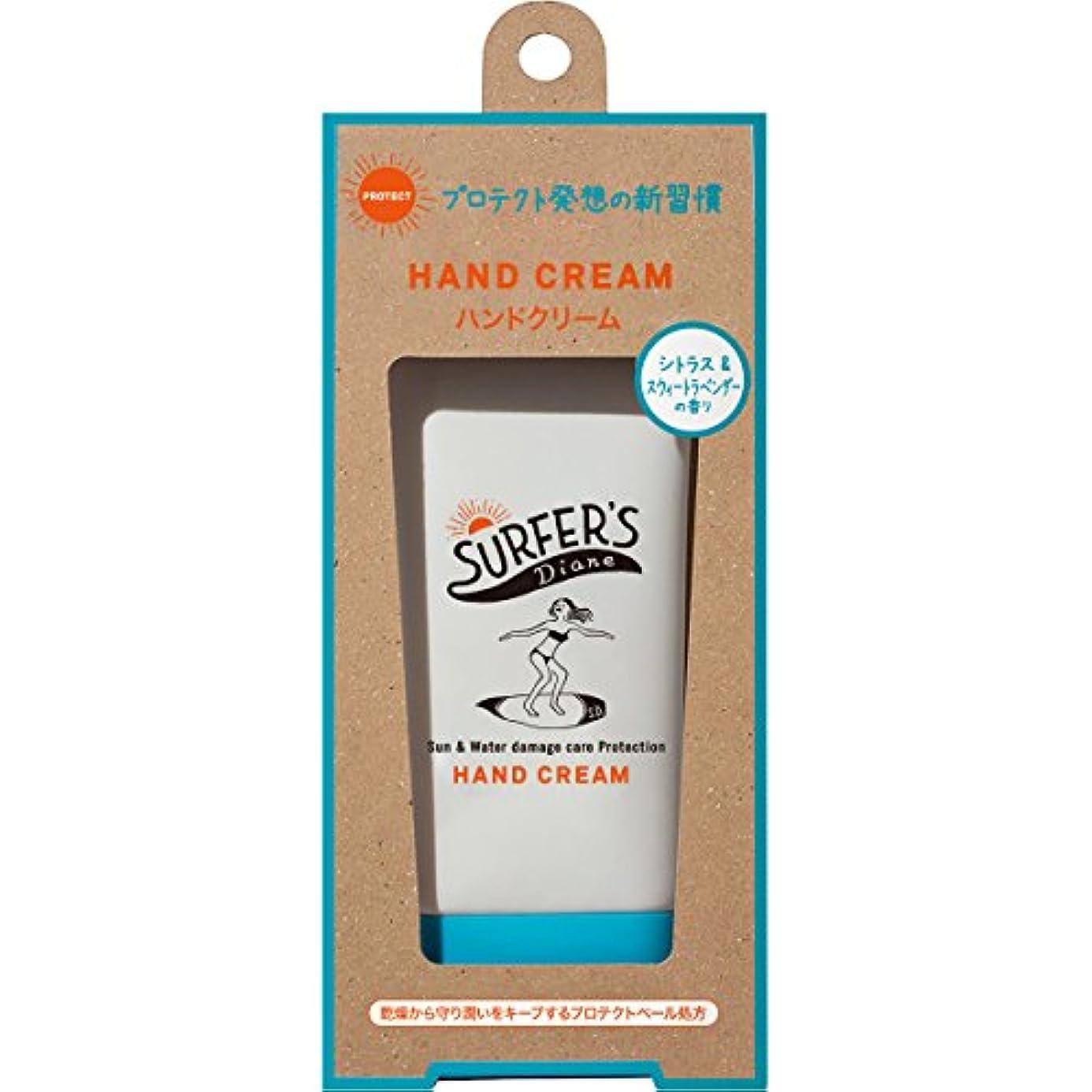 公園文房具スイッチサーファーズダイアン プロテクト ハンドクリーム シトラス&スウィートラベンダーの香り 50g