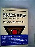 日本人は「日本的」か―特殊論を超え多元的分析へ (1982年) (東経選書)