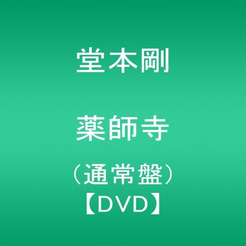「薬師寺」 / 堂本剛 通常盤 [DVD]