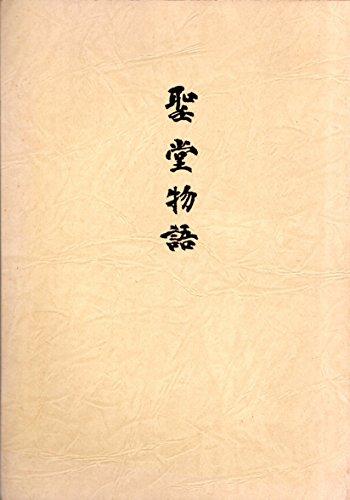 聖堂物語―湯島聖堂略志 (1969年)