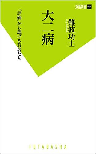 [難波功士]の大二病 「評価」から逃げる若者たち (双葉新書)