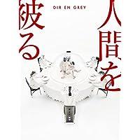人間を被る(完全生産限定盤)(Blu-ray Disc付)