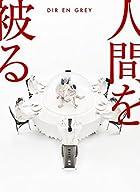 人間を被る(完全生産限定盤)(Blu-ray Disc付)(在庫あり。)