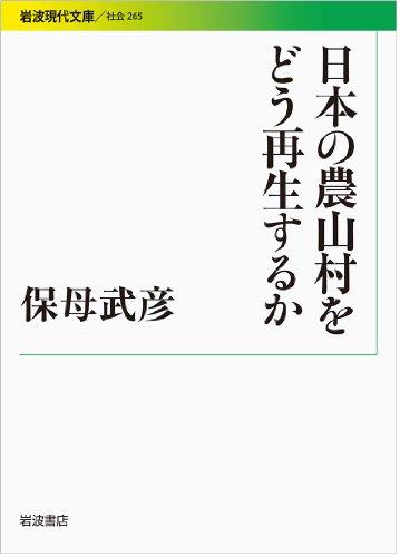 日本の農山村をどう再生するか (岩波現代文庫)の詳細を見る