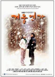 ペ・ヨンジュン 主演冬のソナタポスター 1