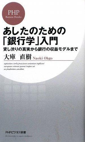 あしたのための「銀行学」入門 (PHPビジネス新書)