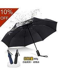 折りたたみ傘 自動開閉 軽量 おりたたみ傘 頑丈な素材 耐強風 超撥水 折れにくい 丈夫 折り畳み傘 雨晴兼用