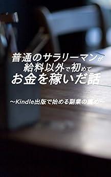 [drytt]の普通のサラリーマンが初めて給料以外でお金を稼いだ話: Kindle出版を活用した副業の薦め