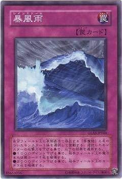 遊戯王/第5期/6弾/GLAS-JP066 暴風雨