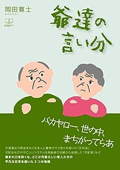 爺達の言い分 (22世紀アート) by [岡田 寛士]