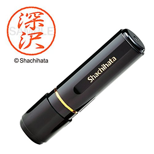 シャチハタ 印鑑 ハンコ ブラック8 XL-8 印面8ミリ 深沢