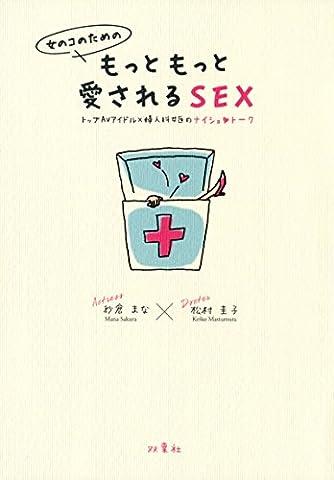 女のコのためのもっともっと愛されるSEX