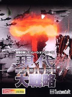 現代大戦略 2001 ~海外派兵への道~ (価格改定版)