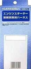 ユピテル エンジンスターター マツダ車用 ハーネス C-108