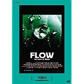 フロウ ~水が大企業に独占される! ~ : 松嶋×町山 未公開映画を観るTV [DVD]