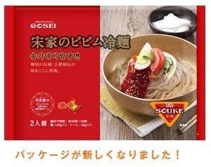 韓国ビビン冷麺セット ピリ辛ソースと歯ごたえがいいコシのある冷麺セット 王朝秘伝の味 2人前 宋家(ソンガネ)