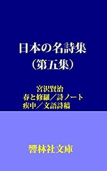 [宮沢賢治]の日本の名詩集(第5集)―宮沢賢治の詩 響林社文庫