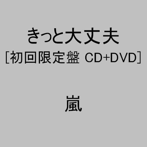 きっと大丈夫(初回限定盤)(DVD付)