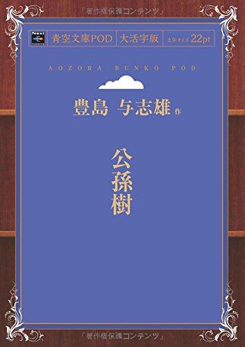 公孫樹 (青空文庫POD(大活字版))