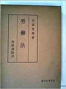 労働法概論 (1959年)   吾妻 光...