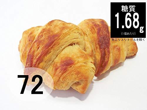 糖質1個1.68g ミニ 低糖質クロワッサン (72)【大豆全粒粉 糖質制限 糖質オフ 低糖質】