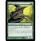 MTG 緑 日本語版 宝革スリヴァー TSP-196 コモン