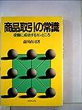 商品取引の常識―投機に成功するカンどころ (1985年)