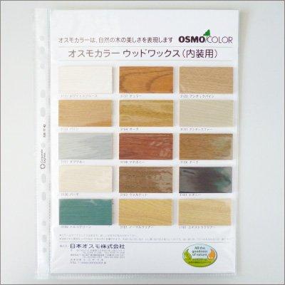 [A] 色見本帳 オスモカラー ウッドワックス 半透明着色3分ツヤ有