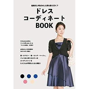 【Amazon.co.jp 限定】結婚式に呼ばれたら何を着て行く?ドレスコーディネートBOOK (レンタルドレスのワンピの魔法)