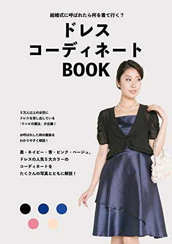 【Amazon.co.jp 限定】結婚式に呼ばれたら何を着...