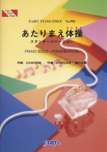 ピアノピースPP995 あたりまえ体操 / COWCOW  (ピアノソロ・ピアノ&ヴォーカル) (Fairy piano piece)