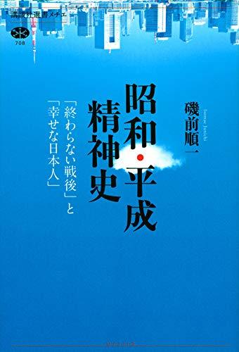 [画像:昭和・平成精神史 「終わらない戦後」と「幸せな日本人」 (講談社選書メチエ)]