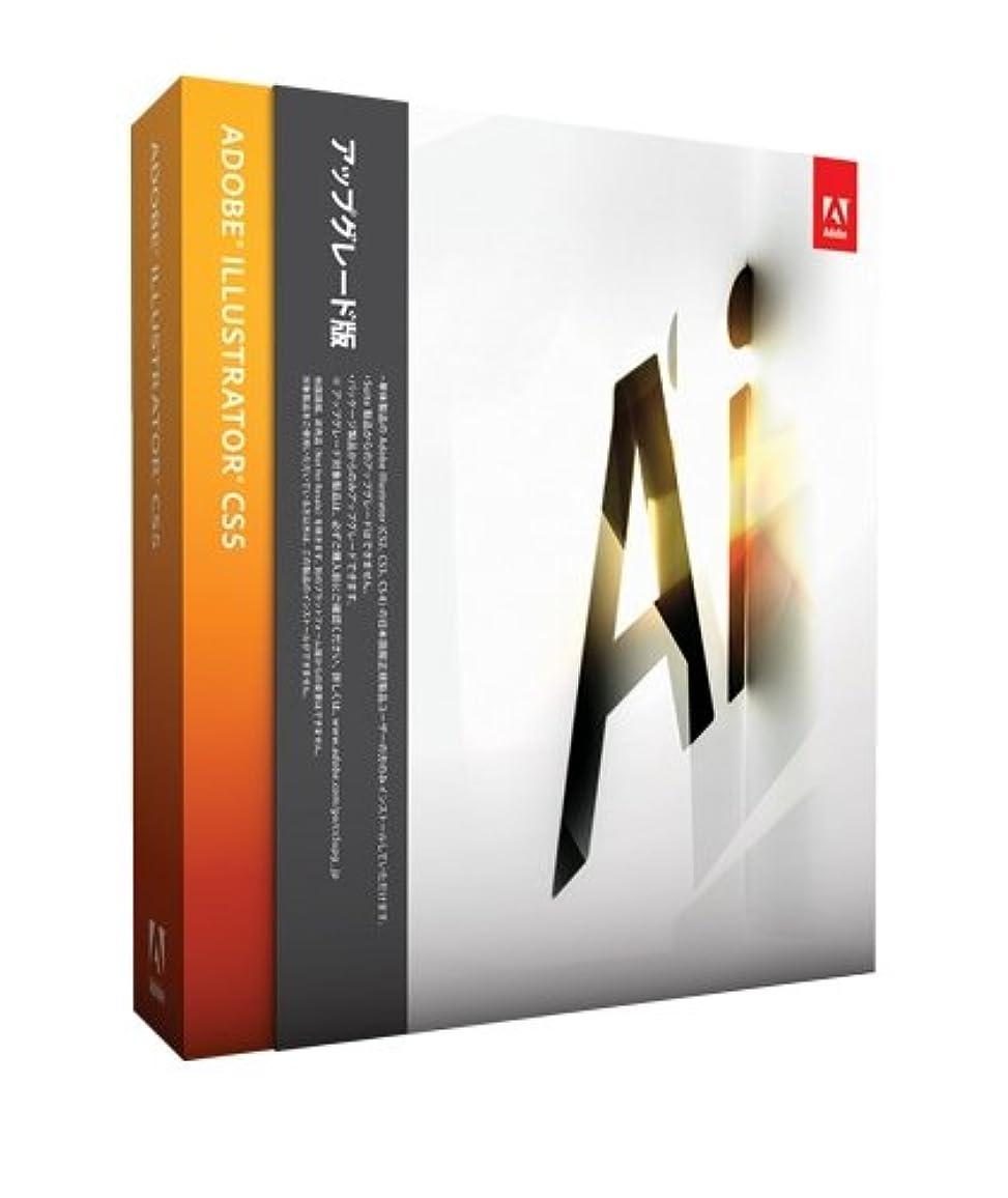 でる会う親愛なAdobe Illustrator CS5 アップグレード版 Macintosh版 (旧価格品) (旧製品)