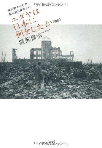 [新版]ユダヤは日本に何をしたか -我が愛する子や孫へ語り継ぎたい-の詳細を見る